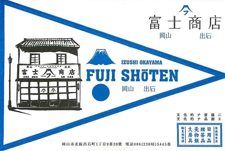 fuji shoten japan