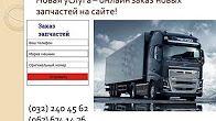 Запчастини до грузових машин МАН, ДАФ, РЕНО, ВОЛЬВО, ІВЕКО, МЕРСЕДЕС, СКАНІЯ:                           Заказ запчастей онлайн  ...