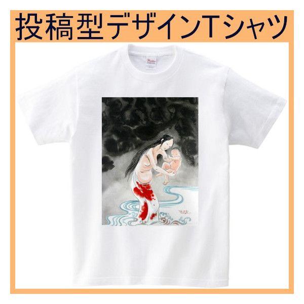 おもしろTシャツ 半袖 痛T パロディ ジョーク 妖怪うぶめ eshiten