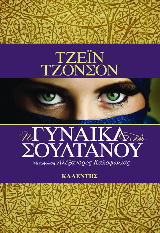 #Η_Γυναίκα_του_Σουλτάνου αξιολογήθηκε με **** 4 αστέρια **** από το περιοδικό Ως3 (official)  http://www.os3.gr/gr_exodos3_biblio.html#xeni _________________________________ #book #gynaika #soultanou #vivlio #biblio #kalendis  >>>>>Περισσότερα για το βιβλίο:http://www.kalendis.gr/e-bookstore/vivlia-gia-enilikes/ksenoglossi-logotexnia/product/157-#1-περιγραφή