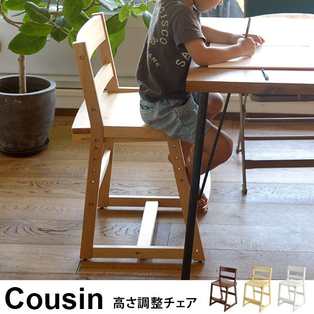 Cousin(カズン) 天然木 バーチ材 高さが5段階に調節できるシンプルな学習チェア [42329] - 11,730円, pulours.bid