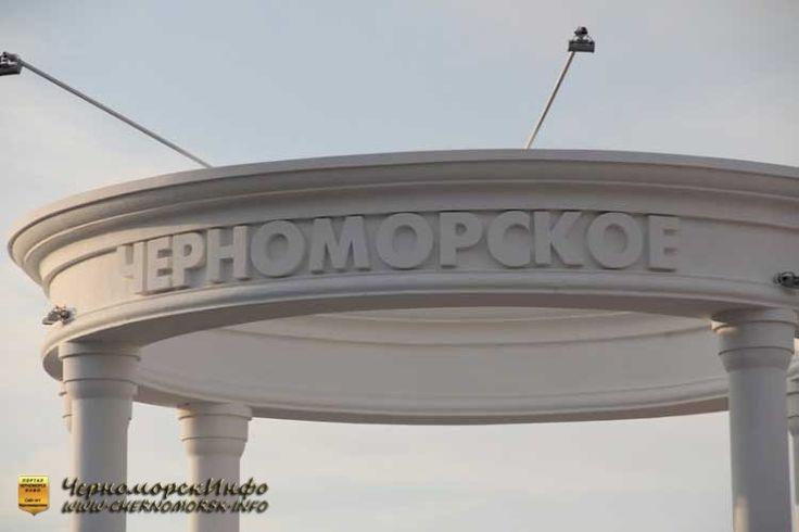 Парк Комсомольский -Ротонда выход к морю