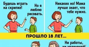 10родительских ошибок, которые недолжны стать вашими