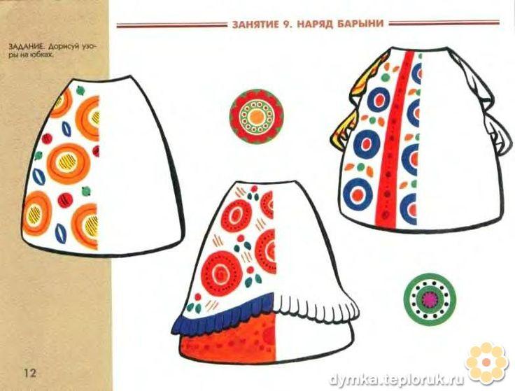 Dymkovo skirts