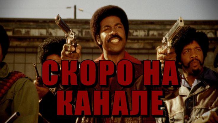 """Анонс обзора фильма """"Чёрный динамит"""""""