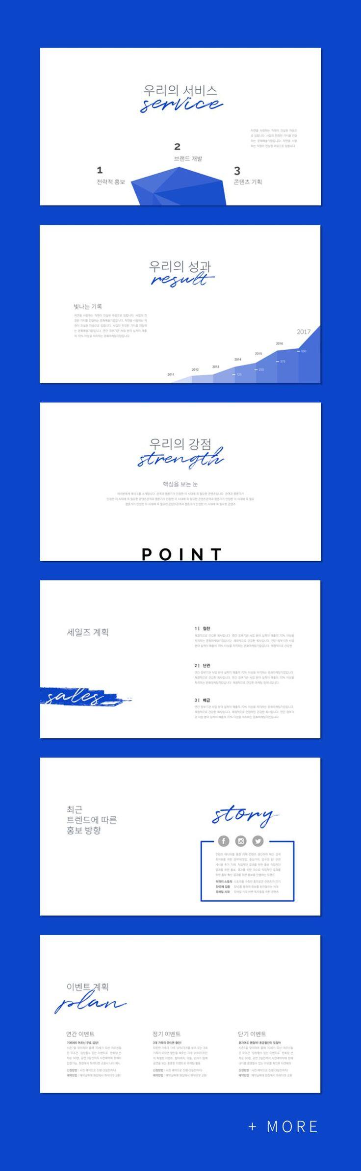심플한 회사소개서 PPT 템플릿 Point Presentation Template #keynote #simple #minimal #business #marketing #portfolio
