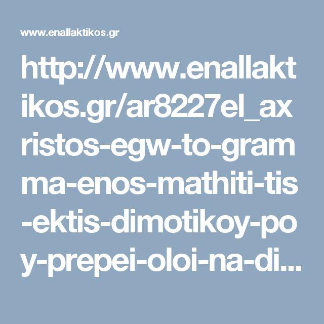 http://www.enallaktikos.gr/ar8227el_axristos-egw-to-gramma-enos-mathiti-tis-ektis-dimotikoy-poy-prepei-oloi-na-diavasoyme-.html