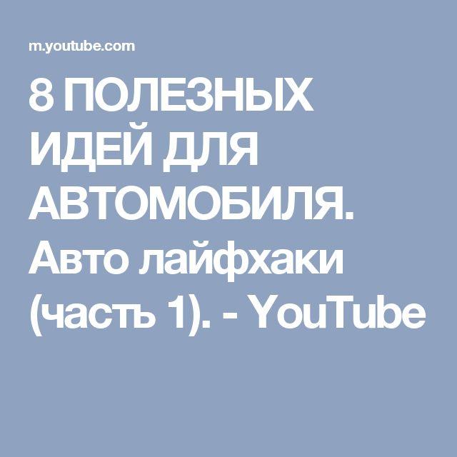 8 ПОЛЕЗНЫХ ИДЕЙ ДЛЯ АВТОМОБИЛЯ. Авто лайфхаки (часть 1). - YouTube