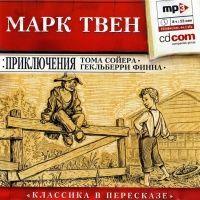 """Марк Твен - """"Приключения Гекльберри Финна""""   Инсценировка В. Салюка  Музыка Б. Рычкова"""