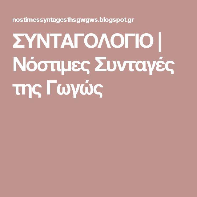 ΣΥΝΤΑΓΟΛΟΓΙΟ | Νόστιμες Συνταγές της Γωγώς