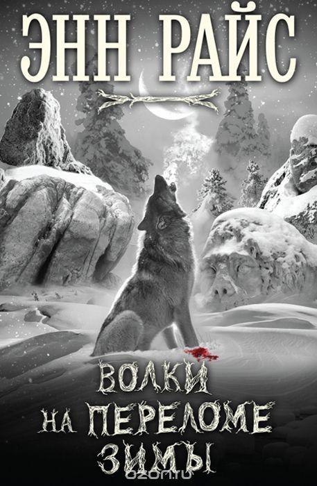 Волки на переломе зимы - Энн Райс » Book - Любимые книги