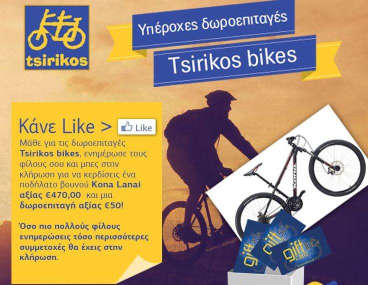 Γνώρισε τα Gift Cards Tsirikos bikes και κέρδισε ενα ποδήλατο ΜΤΒ kona Lanai αξίας 470€ και μια δωροεπιταγή των 50€!  Ενημέρωσε τους φίλους σου για να αυξήσεις τις πιθανότητες να κερδίσεις!
