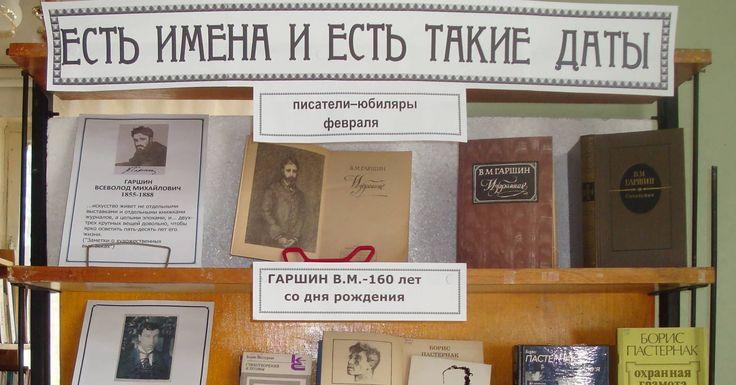 книжные выставки в библиотеке названия: 17 тыс изображений найдено в Яндекс.Картинках