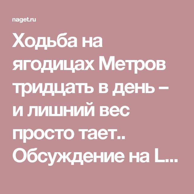 Ходьба на ягодицах Метров тридцать в день – и лишний вес просто тает.. Обсуждение на LiveInternet - Российский Сервис Онлайн-Дневников