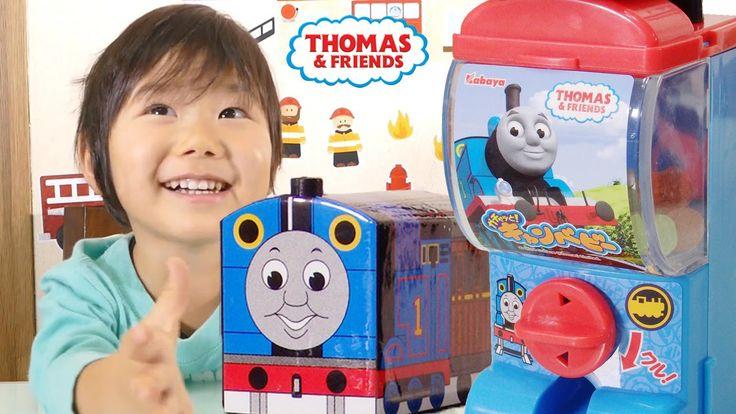 トーマス ガチャッと! キャンベビー 食べてみた♪ お菓子 レビュー動画 Thomas and Friends
