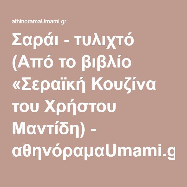 Σαράι - τυλιχτό (Από το βιβλίο «Σεραϊκή Κουζίνα του Χρήστου Μαντίδη) - αθηνόραμαUmami.gr