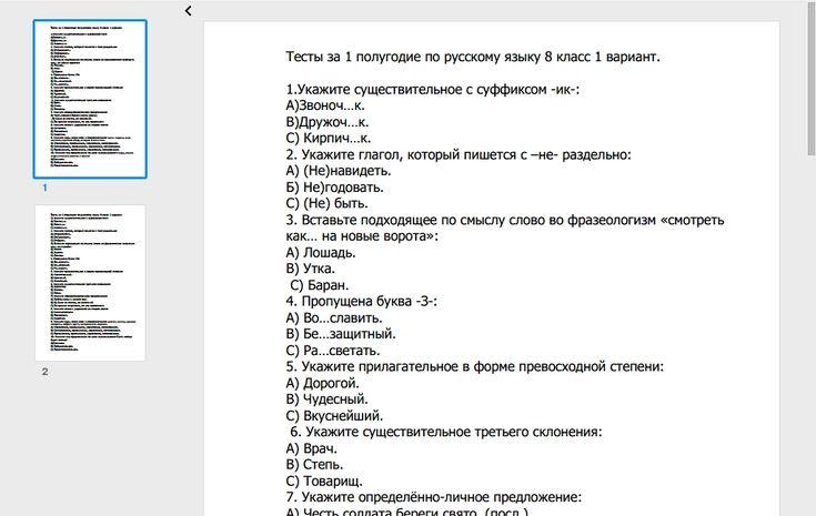 РУССКИЙ ЯЗЫК 5КЛАСС КОНТРОЛЬ ЗА ПЕРВОЕ ПОЛУГОДИЕ СКАЧАТЬ БЕСПЛАТНО