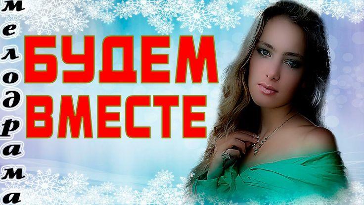 Будем вместе (2016) русская мелодрама 2016, российские сериалы новинки