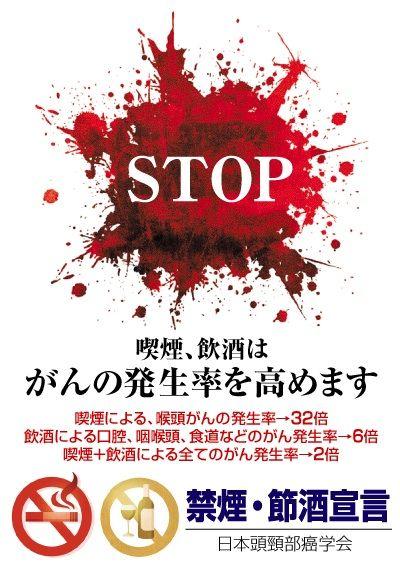 【日本頭頸部癌学会】禁煙・節酒宣言
