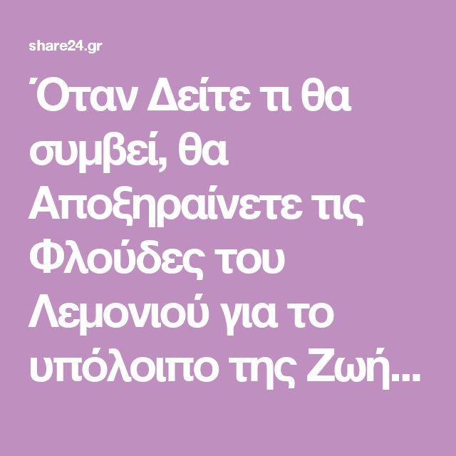 Όταν Δείτε τι θα συμβεί, θα Αποξηραίνετε τις Φλούδες του Λεμονιού για το υπόλοιπο της Ζωής Σας - share24.gr