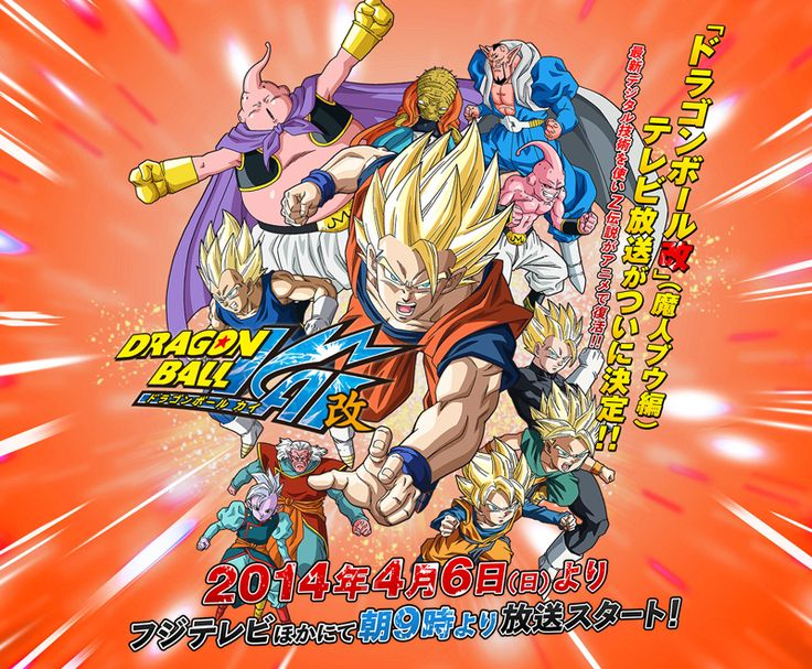 """swagginballzz: """" A new image from the updated V-Jump website promoting the upcoming release of the Buu Saga of Dragon Ball Z Kai! The Buu Saga of Kai official kicks off in Japan on April 6th,..."""