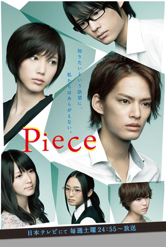Sinopsis JDrama Piece (Kanojo no Kioku) Subtitle