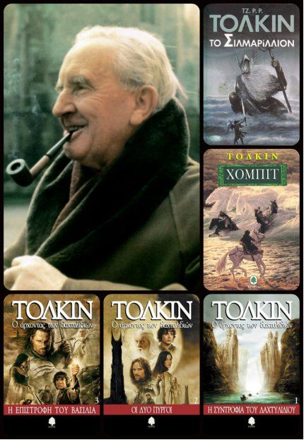 Ο Τζ. Ρ. Ρ. Τόλκιν ήταν ο σύγχρονος παραμυθάς μικρών και μεγάλων. Τα βιβλία του έδωσαν μια νέα ματιά στο χώρο της φανταστικής λογοτεχνίας και γνώρισαν σε όλους μας τα Χόμπιτ, κάτι ανθρωπάκια μετρίου αναστήματος με μπόλικη όρεξη και «αχαλίνωτο» χαρακτήρα, που κλήθηκαν να σώσουν από το σκοτάδι του Σάουρον τη Μέση γη. Άνθρωποι, ξωτικά, νάνοι, χόμπιτ, μάγοι, ορκ και άλλα πολλά πλάσματα πλαισιώνουν τα πονήματα του Τόλκιν και μας ταξιδεύουν σε μέρη πέρα από κάθε φαντασία.