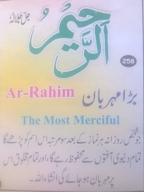 Ar-Rahim meaning in Urdu/English and with benefits | 99