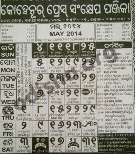 May Month Odia Calendar 2014 – kohinoor odia calendar 2014 -Odia Festivals 2014 – Odia(Oriya) Panji 2014– #Odisha #OdiaCalender #Odia | eOdisha.OrgeOdisha.Org