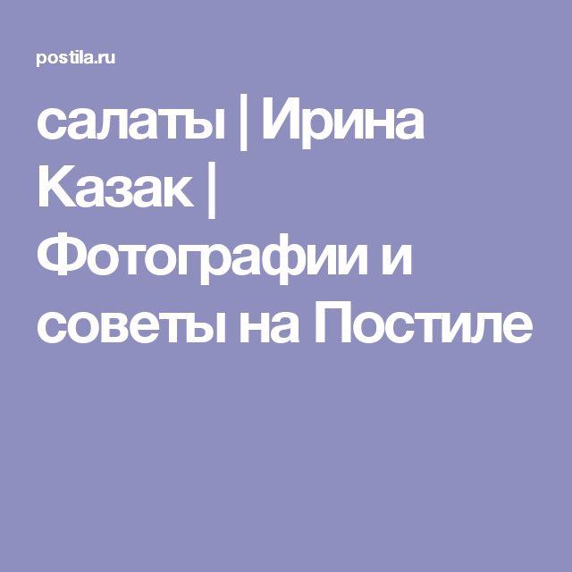 салаты   Ирина Казак   Фотографии и советы на Постиле