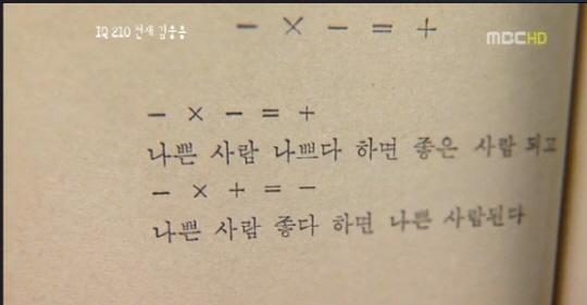 IQ210 김웅용