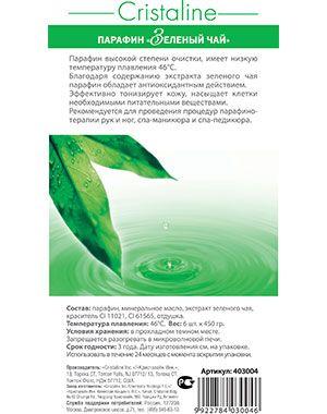 Парафин косметический CRISTALINE с экстрактом зеленого чая