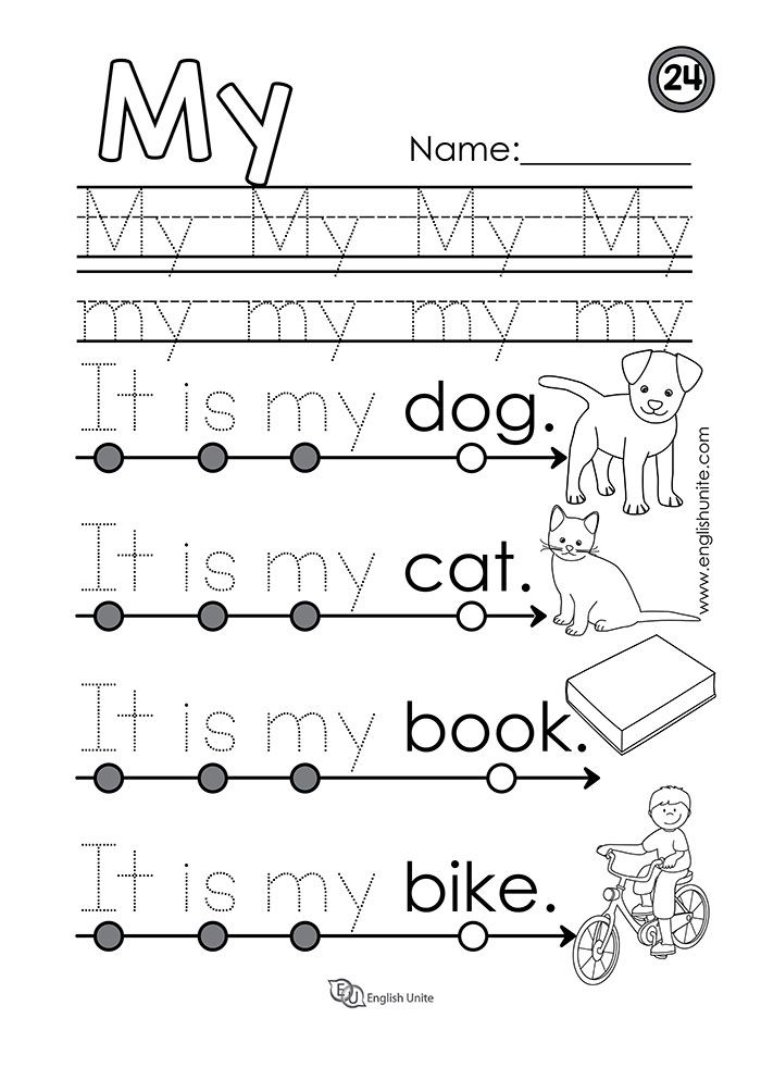 Beginning Reading 24 My English Unite Kindergarten Reading Worksheets Sight Word Worksheets Beginning Reading