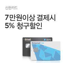 [이마트몰] 신한카드 SSG 5% 청구할인 (3.23~26)