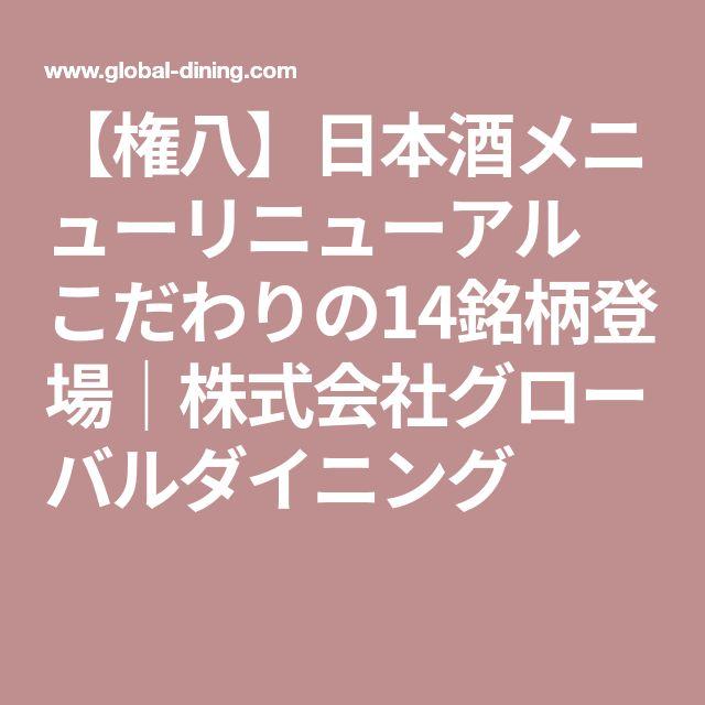 【権八】日本酒メニューリニューアル こだわりの14銘柄登場│株式会社グローバルダイニング