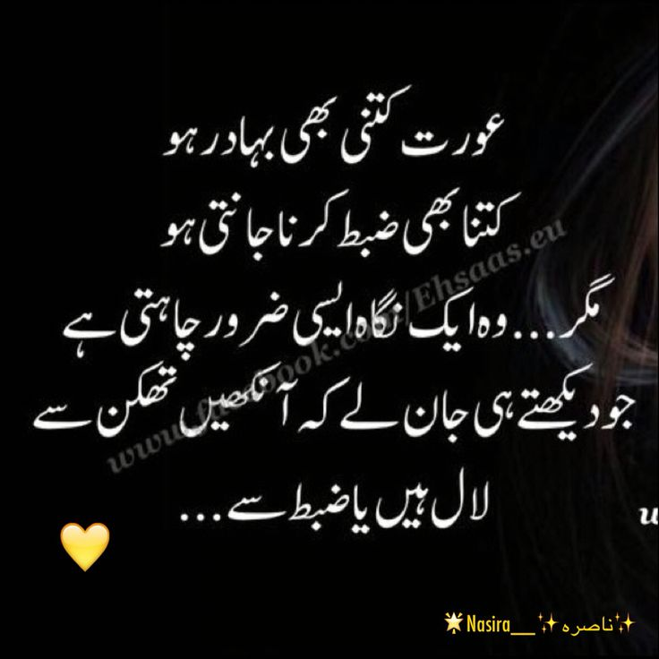 Bad Wife Quotes In Urdu: 19 Best Husband Wife Love Images On Pinterest