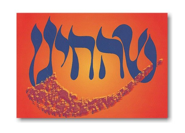 jewish new year inspirational quotes