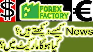 How to Analyze Data And News forex factory calendar How to check news Urdu Hindi full Information