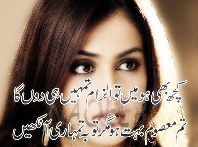 Aankhein Urdu Poetry For Beautiful Eyes Best Urdu Poetry Pics