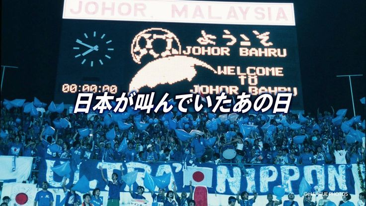 6月7日(水)、炎モチーフのユニフォームを着て東京スタジアムに行こう!ワールドカップ初出場決定から20周年を記念して、青炎キャンペーンを開催!  【1】SAMURAI BLUEが一夜限定で「FIFAワールドカップ初出場決定20周年メモリアルユニフォーム」を着用!  【2】メインスタンド側メインゲート付近に青炎キャンペーンブースが出店! ①炎モチーフのユニフォームを来てご来場いただいた方を対象に、大会タイトルベアラー参加権が2名様に当たる抽選会を開催! ※対象ユニフォームは「1997年日本代表ユニフォーム」、「1998年日本代表ユニフォーム」、「FIFAワールドカップ初出場決定20周年メモリアルユニフォーム」  ②炎モチーフのユニフォームを来てご来場いただいた方には、先着順でオリジナルステッカーをプレゼント!(数量限定)  ③誰でも参加可!炎モチーフのオリジナルフォトフレームで記念撮影をしよう!キャンペーンハッシュタグ「#ヨビサマセ」をつけて、撮影した写真をSNSに投稿すると、その投稿の一部を下記ページでご紹介!…
