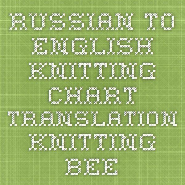 Russian to English Knitting Chart Translation - Knitting Bee