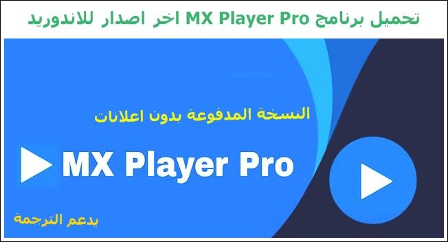 برنامج Mx Player Pro اخر اصدار للاندوريد Pie Chart Players Chart