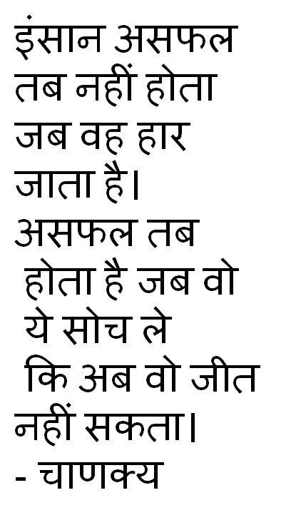Chanakya Kathan