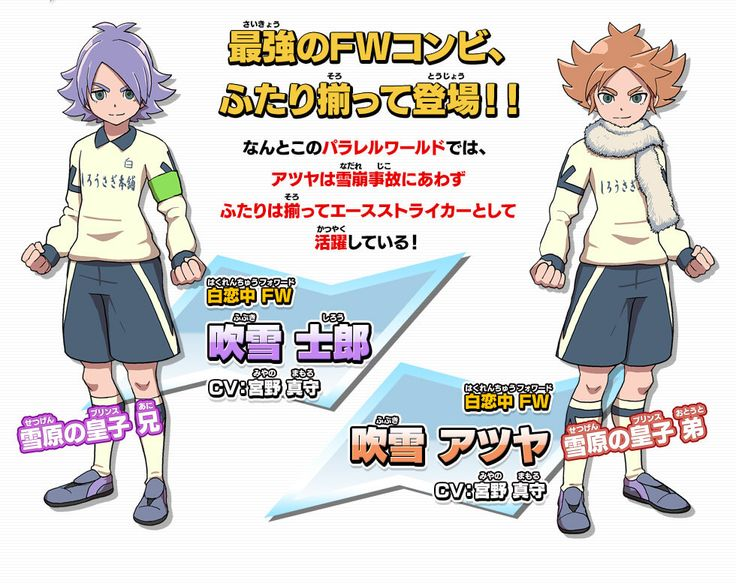 ATSUYA YESSSS [Inazuma Eleven Ares] New anime new game for summer 2017