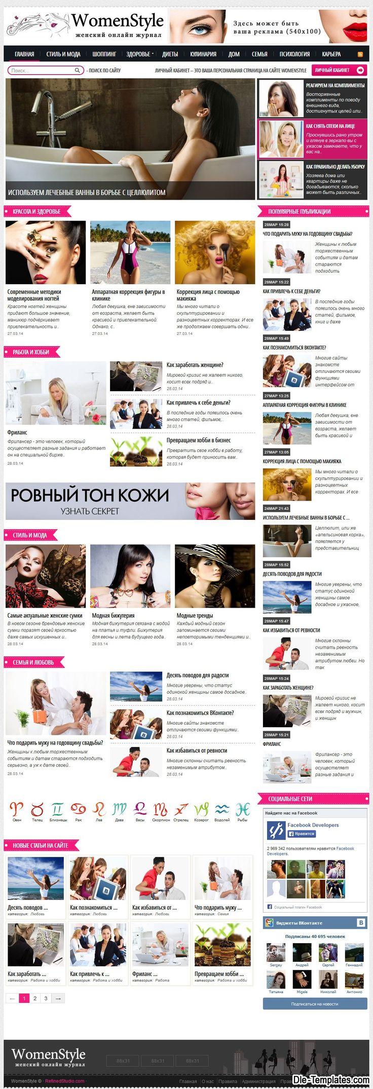 WomenStyle - женский журнальный шаблон для DLE #templates #website #шаблон #сайт #web