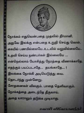 Vivekananda words in Tamil