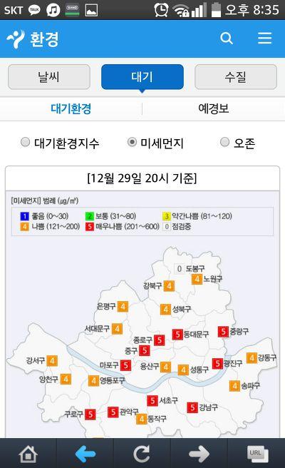 서울시 미세먼지 농도를 가장 빠르고 확실하게 알 수 있는 방법은? :: 깜냥이의 웹2.0 이야기!