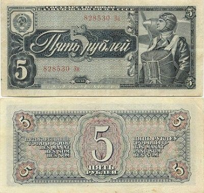Soviet Union 5 Roubles 1938 •  Aviator; Airplane; Coat of arms of larger Soviet Union.