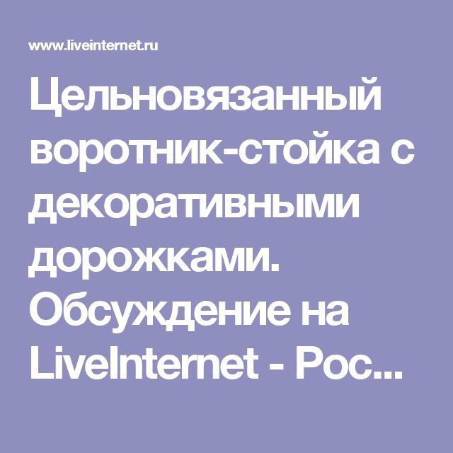 Цельновязанный воротник-стойка с декоративными дорожками. Обсуждение на LiveInternet - Российский Сервис Онлайн-Дневников