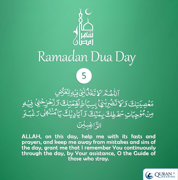 Say Ameen! Dua for 5th day of Ramadan